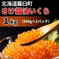 さけ醤油いくら(1kg)