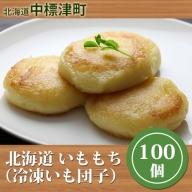 北海道 いももち(冷凍いも団子)100個