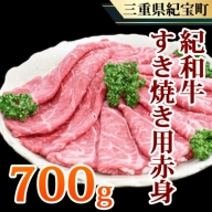 G022 紀和牛すき焼き用赤身700g