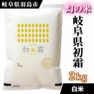 A146 幻の米 岐阜県初霜2kg