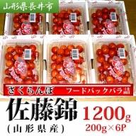 H041 さくらんぼ佐藤錦(山形県産) 200g×6P