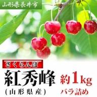 H043 さくらんぼ紅秀峰(山形県産) 約1kgバラ詰め