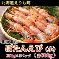 北海道産ぼたんえび(小)800g