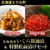 北海道産いくら醤油漬&特製松前漬けセット