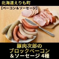 【ベーコン&ソーセージ】豚肉次郎のブロックベーコン&ソーセージ4種