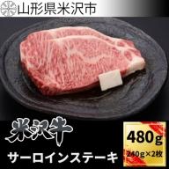 米沢牛サーロインステーキ480g_牛肉_和牛_ブランド牛