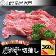 ちょっと手軽に♪米沢牛切落し360g_牛肉_和牛_ブランド牛