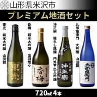 プレミアム地酒セット_720ml 4本_純米大吟醸_大吟醸