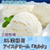 三田牧場 1.4L業務用アイスクリーム「ミルク」