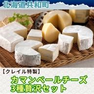 【クレイル特製】・カマンベールチーズ3種贅沢セット
