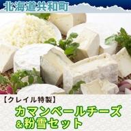 【クレイル特製】・カマンベールチーズ&粉雪セット