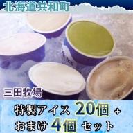 三田牧場 特製アイス20個+おまけ4個セット