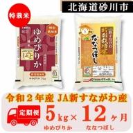 令和2年産 JA新すながわ産 特栽米ゆめぴりか、特栽米ななつぼし定期便(5kg×12ヶ月)
