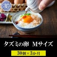 015AB01N.タズミの卵Mサイズ(30個×3か月)