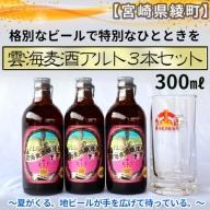 02-45_格別なビールで特別なひとときを「雲海麦酒アルト3本セット」~夏がくる。地ビールが手を広げて待っている。~