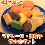 マドレーヌ・焼菓子詰合せギフト