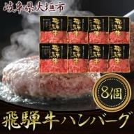 飛騨牛ハンバーグ8個 HGB-75