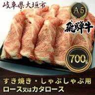 A5飛騨牛 すき焼き・しゃぶしゃぶ用 ロース又はカタロース 700g☆