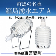 群馬の名水 箱島湧水エア A (8L 計2本、給水器:1セット)