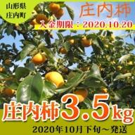 【20-211】庄内柿(2020年10月下旬~発送 入金期限:2020.10.20)