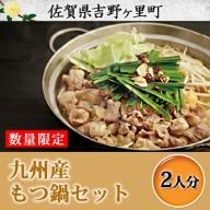【数量限定】九州産もつ鍋セット(2人分)