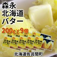 森永北海道バター 200g×9個
