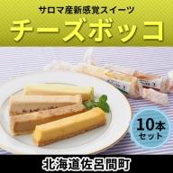 サロマ産新感覚スイーツ 「チーズボッコ」 10本セット