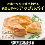 オホーツクで焼き上げる絶品の手作りアップルパイ