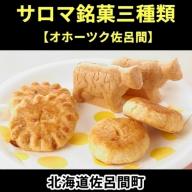 サロマ銘菓三種類 【オホーツク佐呂間】