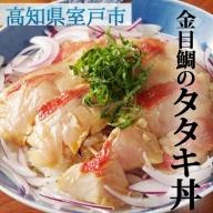 HN094金目鯛のタタキ丼