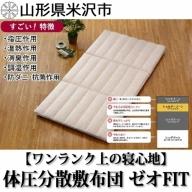 016-018 【ワンランク上の寝心地】体圧分散敷布団 ゼオFIT