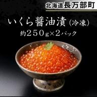 0117コース いくら醤油漬(冷凍)