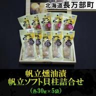 0124コース 帆立燻油漬・帆立ソフト貝柱詰合せ(5袋セット)