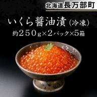 0501コース いくら醤油漬(冷凍)