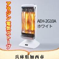 アラジン 電気ストーブ AEH-2G10A ホワイト