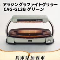 アラジン グラファイトグリラー CAG-G13B グリーン