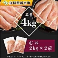 宮崎県産若鶏ムネ肉 4kg【A161】