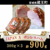 JAPAN X ボンレスハム900g(300g×3)