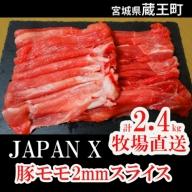 牧場直送JAPAN X 豚モモ2mmスライス/計2.4kg