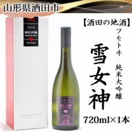 SA0120  【酒田の地酒】フモトヰ 純米大吟醸 雪女神