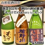 SB0005 酒田の酒屋厳選「もっけだの(ありがとう)」セット