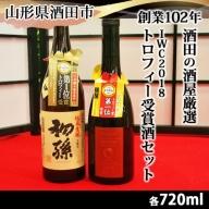 SA0054 酒田の酒屋厳選 IWC2018 トロフィー受賞酒セット