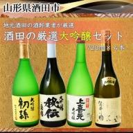 SG0002 酒田の厳選大吟醸セット
