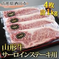 SG0001 山形牛サーロインステーキ用 4枚