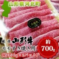 F-011 厳選山形牛モモすき焼き用約700g(約350g×2パック)
