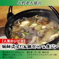 【人気のジビエ】猟師流ぼたん鍋セット&鹿ジン