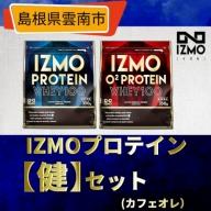 IZMOプロテイン 【健】セット(カフェオレ)