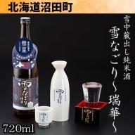 【1008-02】雪中蔵出し純米酒 雪なごり~瑞華~【720ml×1本】