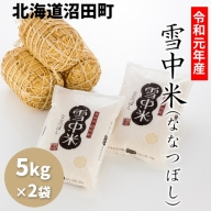 【1015-01】令和元年産 雪中米(ななつぼし)【5kg×2袋計10kg】