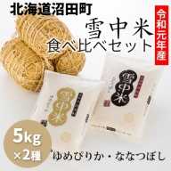 【1016-04】令和元年産 雪中米食べ比べセット(ななつぼし5kg・ゆめぴりか5kg)